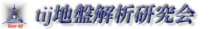 tij地盤解析研究会